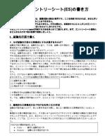 エントリーシート(Es)の書き方対策講座