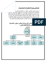 خصائص جودة المعلومات المحاسبية.doc