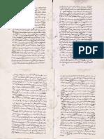 العجالة الحسنى في شرح أسماء الله الحسنى -السيوطي