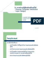 Unit 11 - System Analysis UML