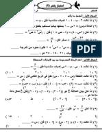 الصف الثــالــث ع_الامتحان الثانى_الجبر_ اكتوبر2014.pdf