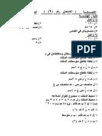الصف الثــانى ع إجابة الامتحان الثانى الهندسة اكتوبر2014