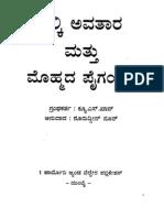 Kalki avtar and prophet Muhammad (pbuh). (In kannada language)