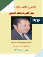 الشهيد القائد خالد الحسن اعداد جديد بكر أبوبكر 2015