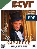 Журнал Ваш досуг (Ноябрь, 2014)