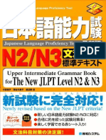 日本語能力試験 n2n3文法対策標準テキスト 第 2 3 号