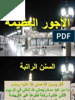 Al_Ajur