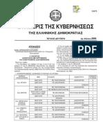 ΔΙΠΑΑΔ/Φ.ΕΠ.1/470/24553/18-10-2014 (ΦΕΚ Β΄2896)