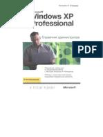 Microsoft Windows XP Professional. Справочник Администратора -- У.Р.Станек