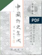 中国野史集成08_巴蜀书社