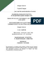 Sergey Gavrov National Culture and the Modernization of Society