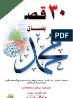 ثلاثون قصة بلسان محمد صلى الله عليه وسلم