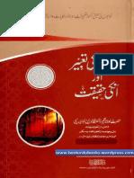 Khwabon Ki Tabeer Aur Unki Haqiqat Vol 1