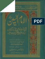 Al Imam Ul Husain%28R.a%29