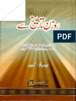 Rozan E Tareekh Say