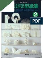 Masahiro Chatani_Origami Architecture-2