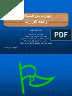 random-111116064127-phpapp01