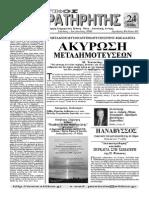 ΑΤΤΙΚΟΣ ΠΑΡΑΤΗΡΗΤΗΣ Ιούλιος - Αύγουστος 2006 Αριθμός Φύλλου 66