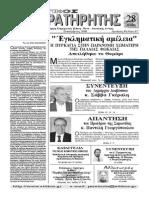 ΑΤΤΙΚΟΣ ΠΑΡΑΤΗΡΗΤΗΣ Σεπτέμβριος 2006 Αριθμός Φύλλου 67