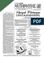 ΑΤΤΙΚΟΣ ΠΑΡΑΤΗΡΗΤΗΣ Μάιος - Ιούνιος 2007 Αριθμός Φύλλου 72