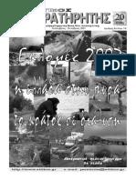 ΑΤΤΙΚΟΣ ΠΑΡΑΤΗΡΗΤΗΣ Σεπτέμβριος - Οκτώβριος 2007 Αριθμός Φύλλου 74