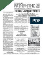 ΑΤΤΙΚΟΣ ΠΑΡΑΤΗΡΗΤΗΣ Ιανουάριος - Φεβρουάριος 2008 Αριθμός Φύλλου 76