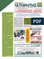 ΑΤΤΙΚΟΣ ΠΑΡΑΤΗΡΗΤΗΣ Ιανουάριος - Φεβρουάριος 2014 Αριθμός Φύλλου 112
