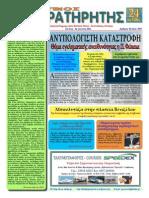 ΑΤΤΙΚΟΣ ΠΑΡΑΤΗΡΗΤΗΣ Ιούλιος - Αύγουστος 2012 Αριθμός Φύλλου 103