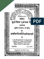Dasam Gur Gira Prakashak Granth - Gyani Sahib Singh