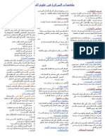 ملخصات المركزة في علوم التربية