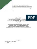 Афанасьев В.В., Сапсалев А.В. Анализ Гармонического Процесса в Отрезке Радиочастотного Кабеля