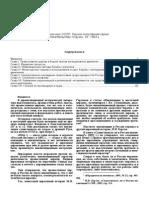 Grekulov_E_F__Pravoslavnaja_inkvizicija_v_Ross (1).pdf