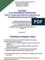 Week 6. final.pdf