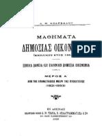 Μαθήματα Δημοσίας Οικονομίας Εθνικά Δάνεια Και Ελληνική Δημόσια Οικονομία, Ανδρέας Ανδρεάδης