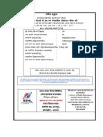 Engineering Instructions on RF