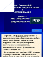 МСС Разд. 4-1 Введение в АЦП и Ц В