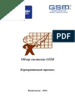 GSM Survey