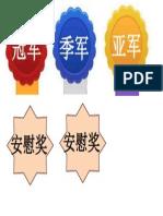 徽章.pptx