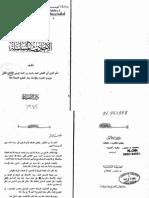 العجالة في الأحاديث المسلسلة - محمد ياسين الفداني