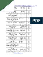 الاختبارات والمقاييس.doc