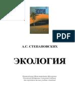 Экология Степановских А.С Учебник 2001 -703с