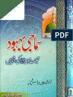 Samaji Behbood (Taleemat-e-Nabawi ki Roshani Main)