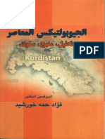 الجيوبولتيكس المعاصر-تحليل,منهج,سلوك-.pdf