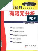 Schaum's Finite Element Analysis (CHINESE)