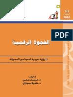 31-الفجوة الرقمية.pdf