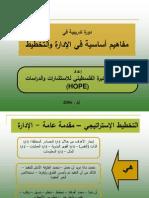 Strategic Planning TC -Trainer Material.ppt