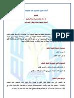 أدوات تحليل وتصميم النظم