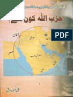 Hizbullah Kon Hai [Ali Al Sadiq]