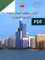 Building Permit Ref. Book Abu Dhabi Municipality - UAE