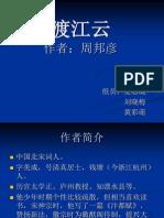 128097742-渡江云ppt